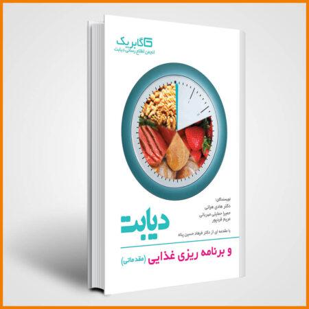دیابت برنامه ریزی غذایی