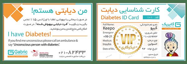 کارت شناسایی دیابت گابریک