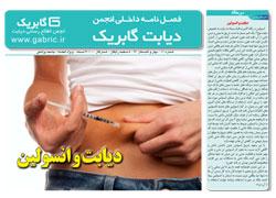 فصلنامه انجمن دیابت گابریک