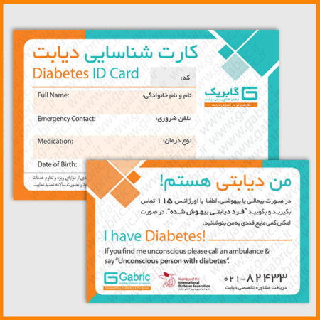 کارت هوشمند دیابتی