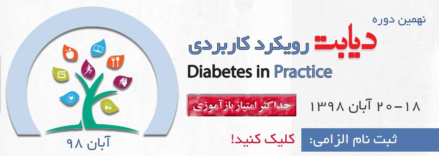 همایش علمی دیابت رویکرد کاربردی