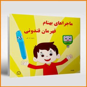 کتاب بهنام قندونی