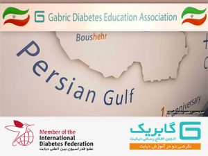 انجمن دیابت ایران