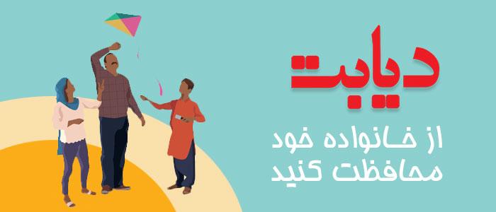 wdd2019 روز جهانی دیابت