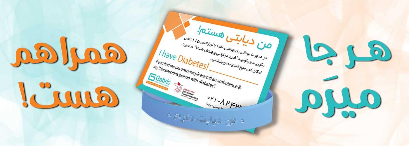 کارت دیابت و دستبند دیابتی