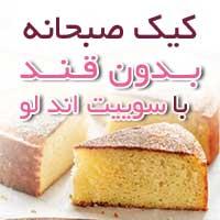 کیک رژیمی دیابتی شکر رژیمی سوییت اند لو