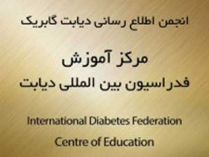 گابریک فدراسیون بین المللی دیابت