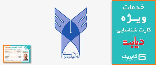 تخفیف ثبت نام دانشگاه آزاد اسلامی