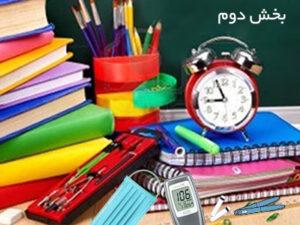 دیابت-و-مدرسه2