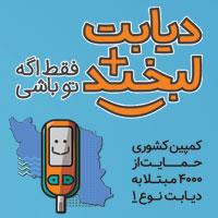 کمپین دیابت و لبخند گابریک