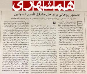 نامه پزشکان دیابت همشهری