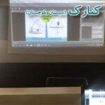 دیابت رایگان آموزش آنلاین گابریک