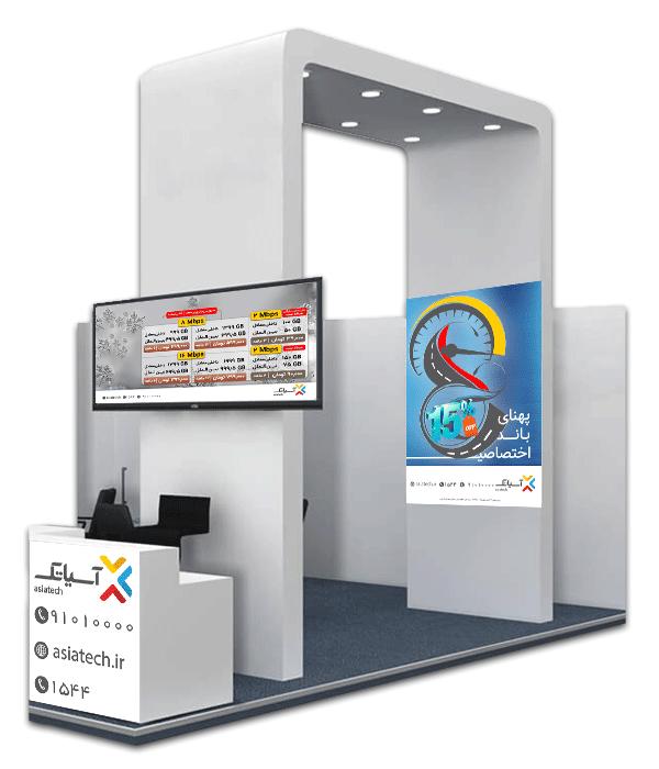 آسیاتک-Dip10-Booth-asiatech