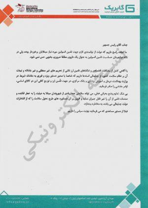 نامه پزشکان دیابت به رئیس جمهور